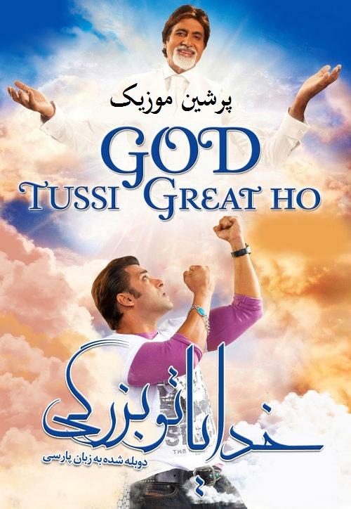 God-Tussi-Great-Ho-2008