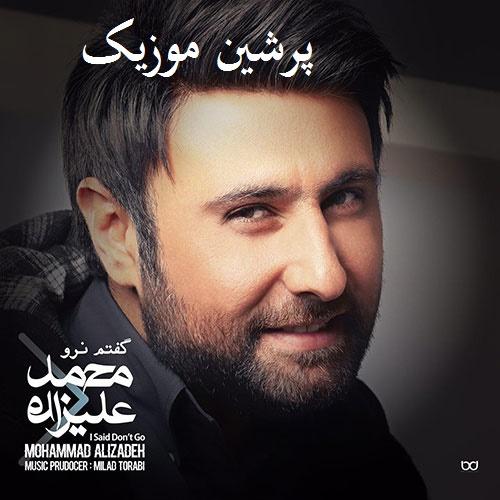 محمد علیزاده بی معرفت