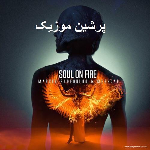 دانلود آهنگ جدید مسعود صادقلو به نام روح در آتش