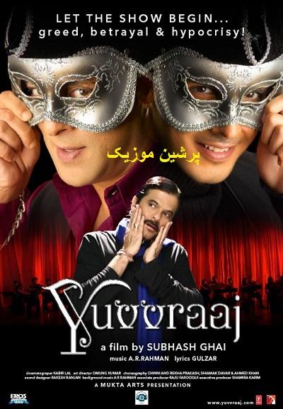 دانلود فیلم یووراج Yuvvraaj 2008 با دوبله فارسی
