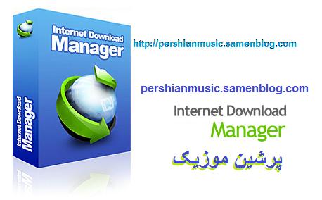 دانلود Internet Download Manager v6.28 Build 16 - قدرتمندترین نرم افزار مدیریت دانلود